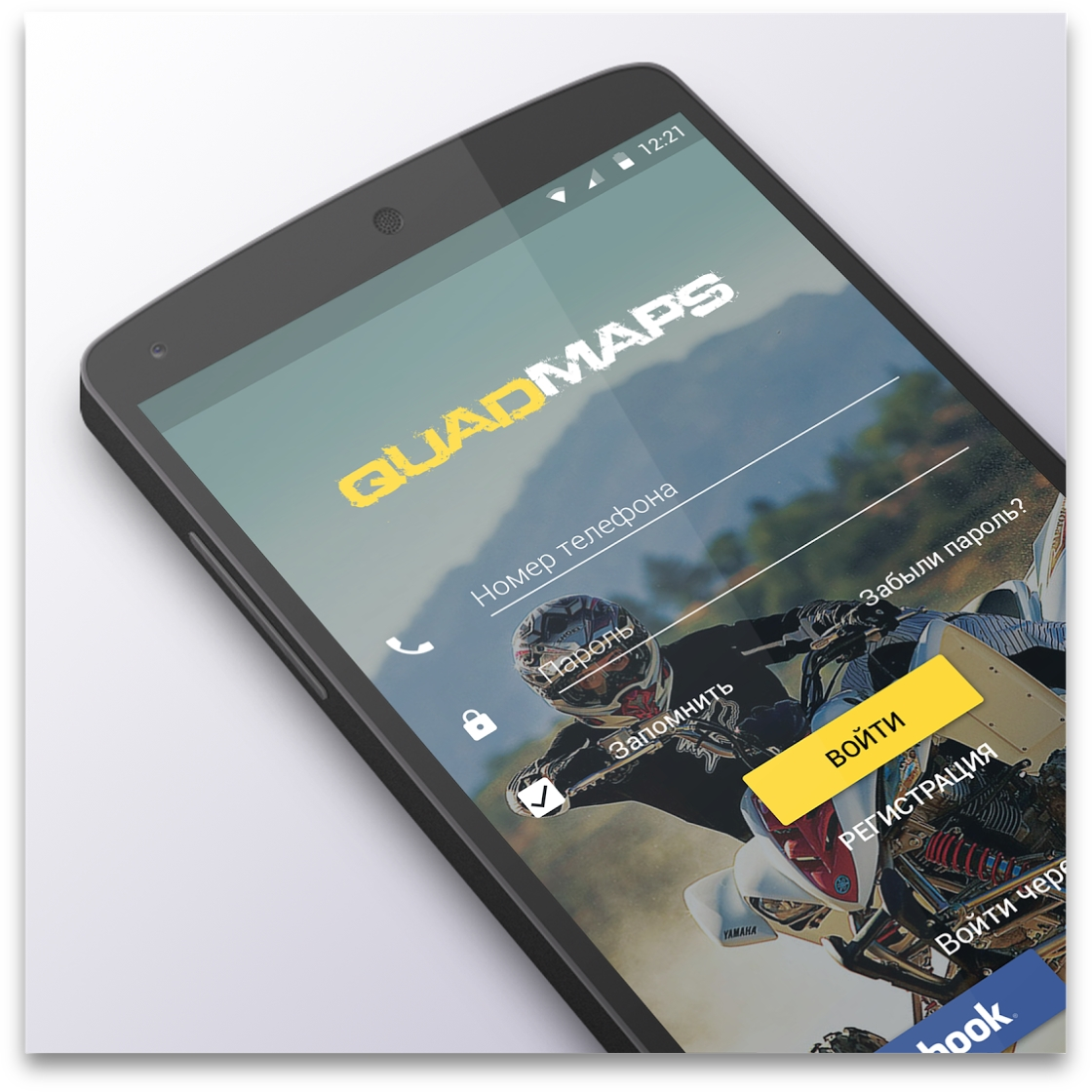 QuadMaps - приложение для квадроциклистов