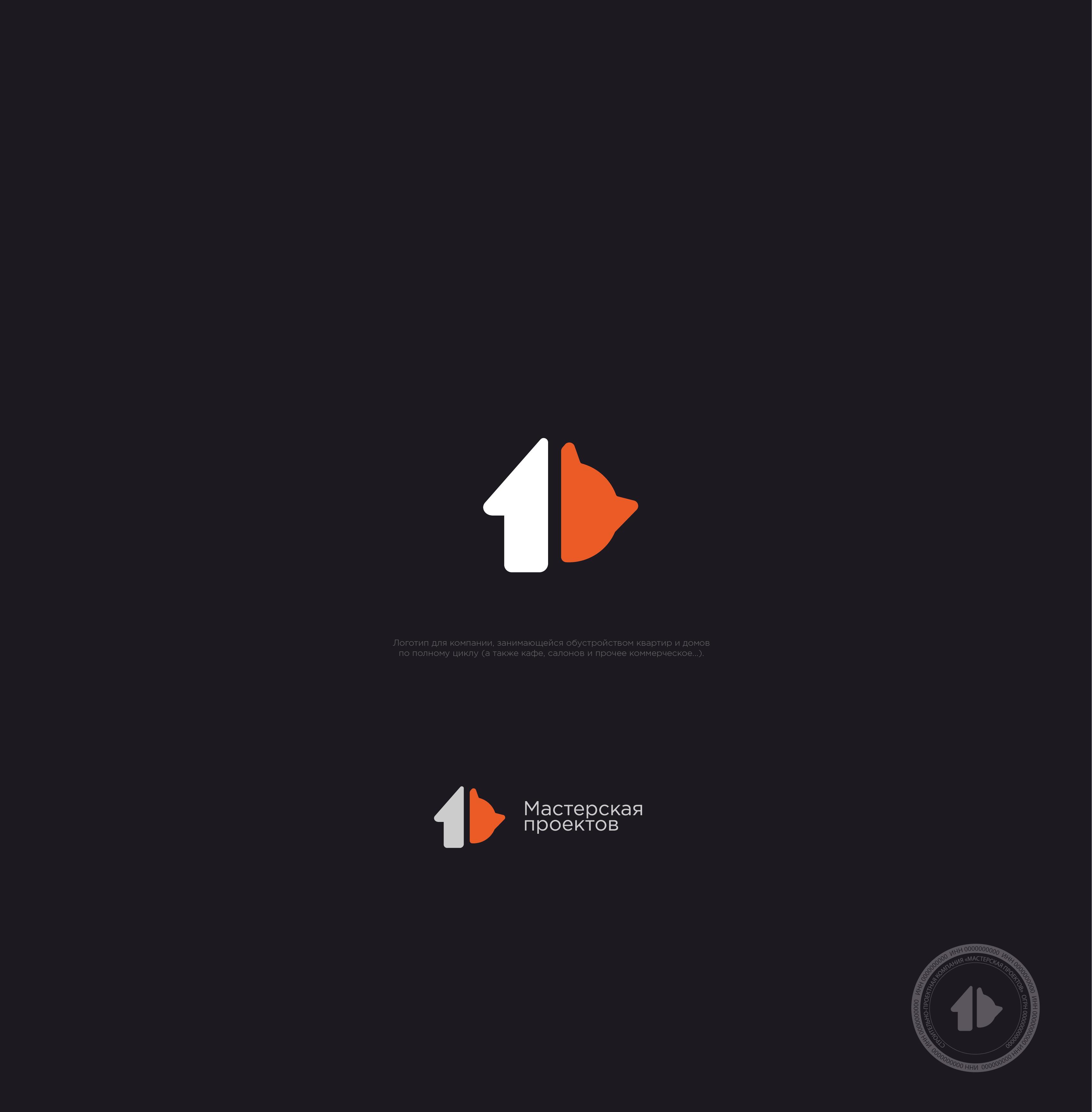 Разработка логотипа строительно-мебельного проекта (см. опис фото f_11960797bb458635.png