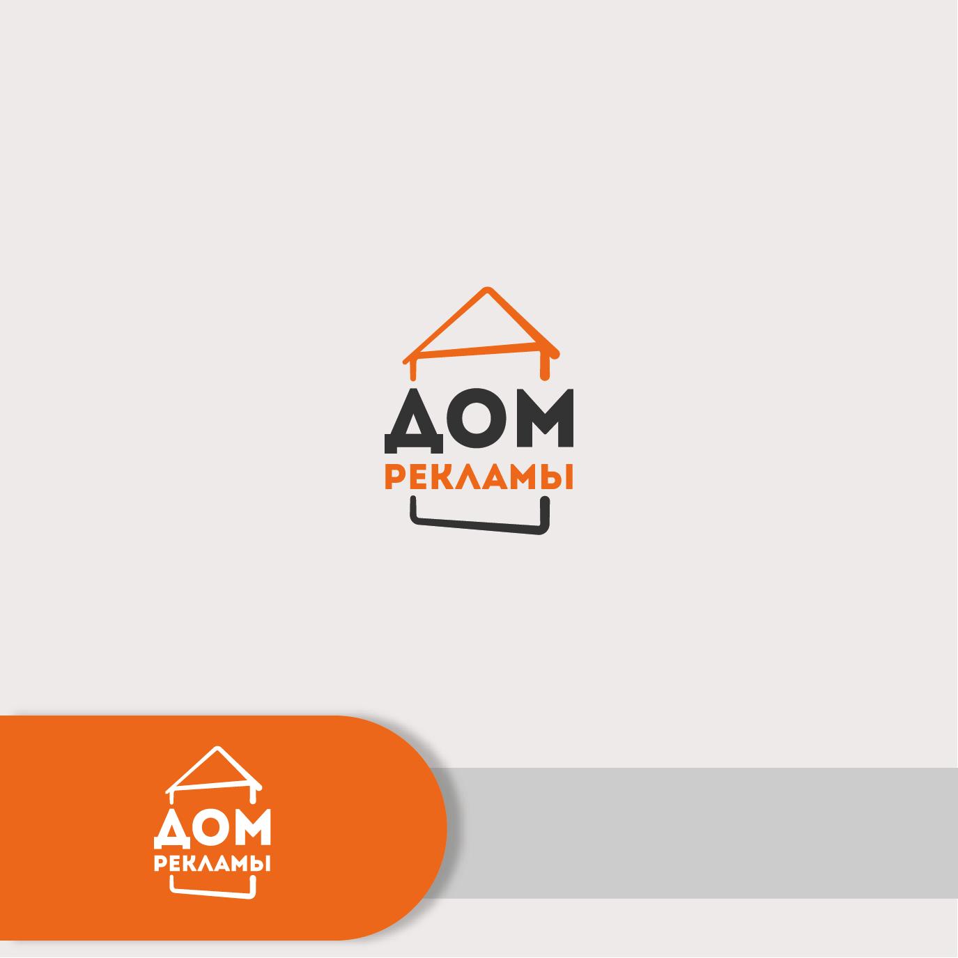 Дизайн логотипа рекламно-производственной компании фото f_1335edc0e8a268b5.png