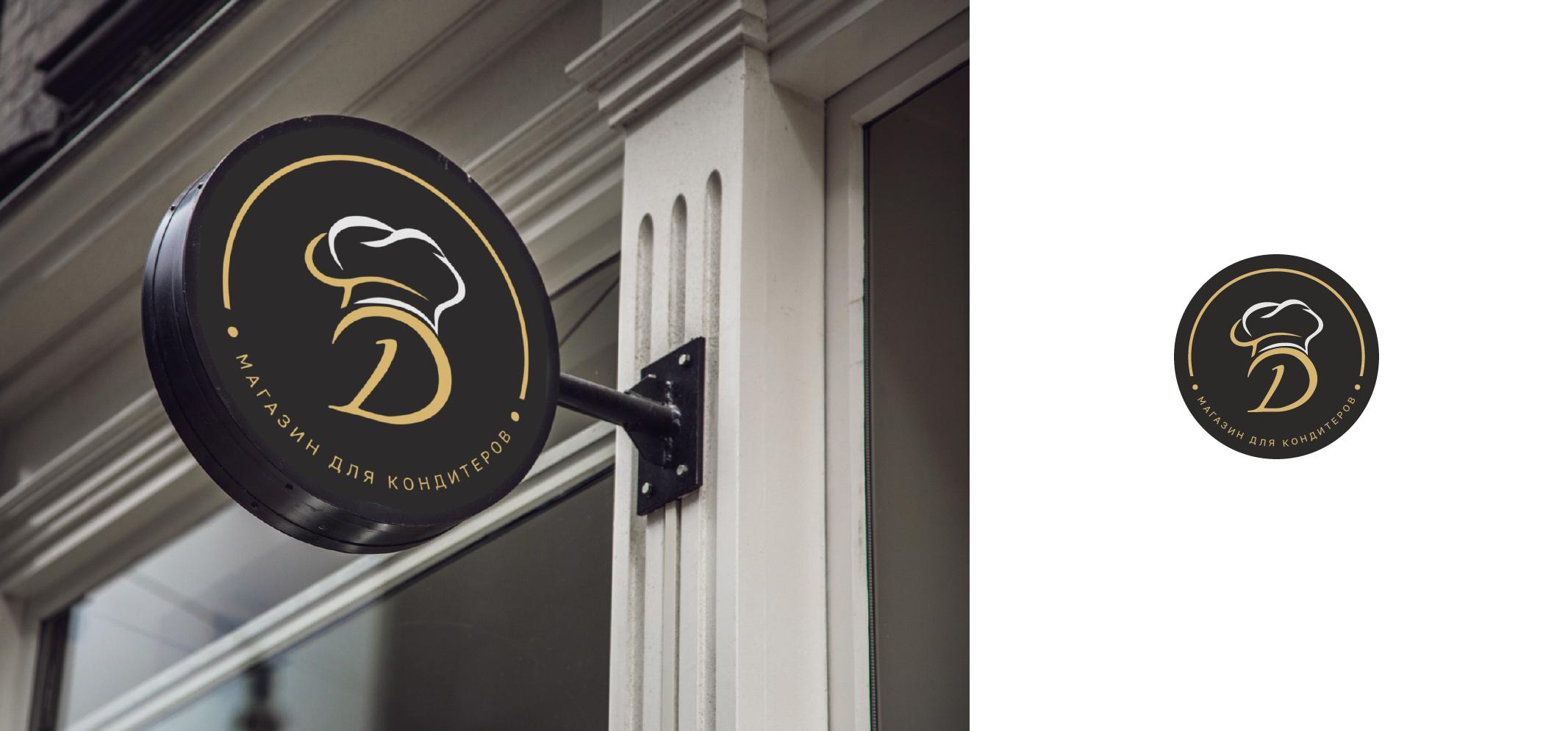 Логотип для магазина для кондитеров фото f_1765f2048766705f.png