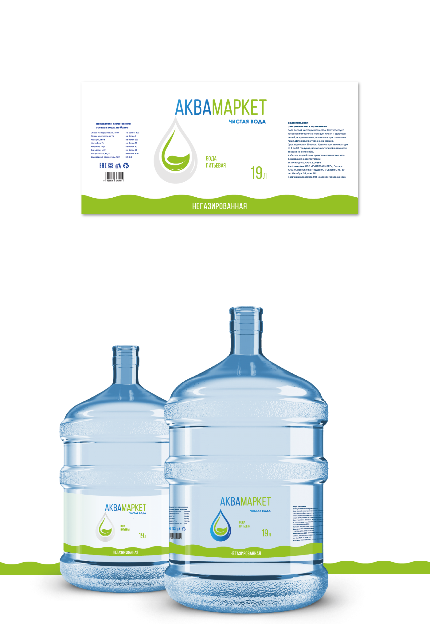 Разработка этикетки для питьевой воды в 19 литровых бутылях фото f_3595f022b7ca187c.png