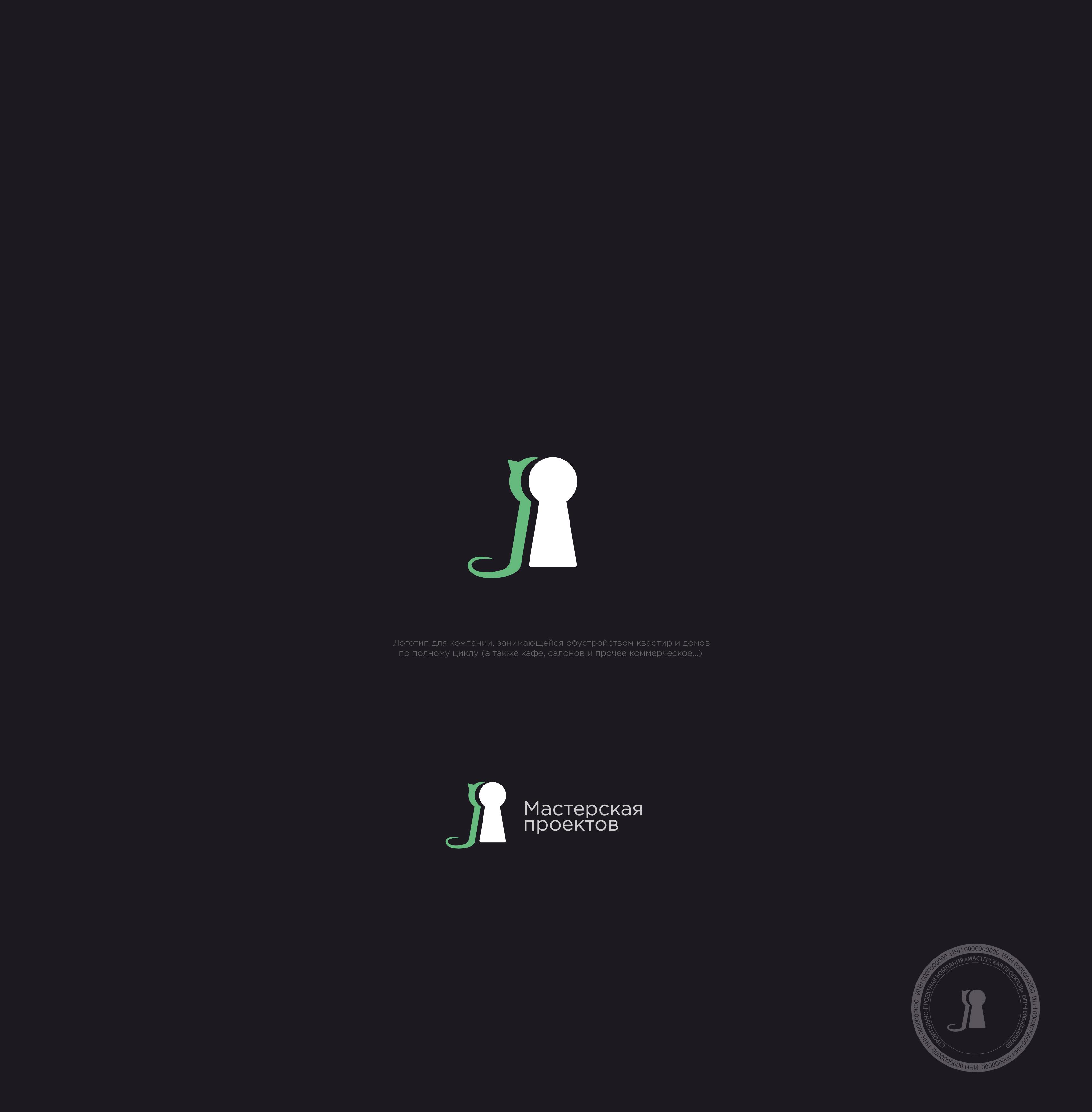 Разработка логотипа строительно-мебельного проекта (см. опис фото f_36760797b910c965.png