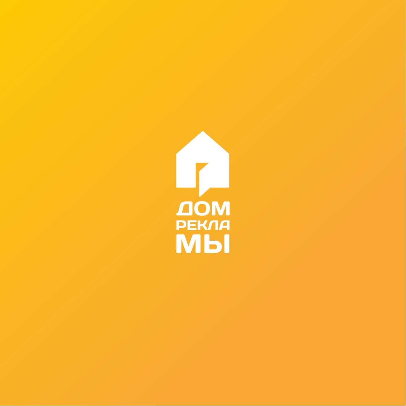 Дизайн логотипа рекламно-производственной компании фото f_4805ede481112936.png