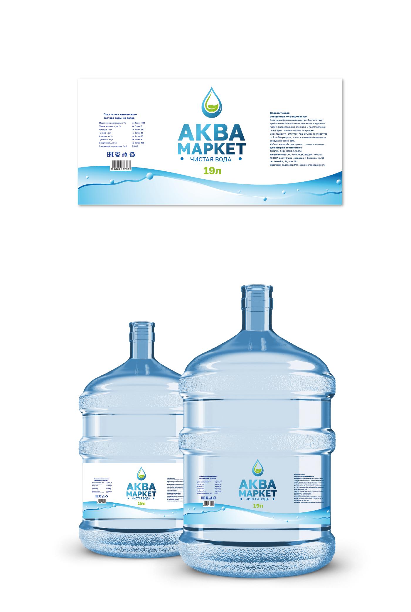 Разработка этикетки для питьевой воды в 19 литровых бутылях фото f_5105f023b88efbe1.png