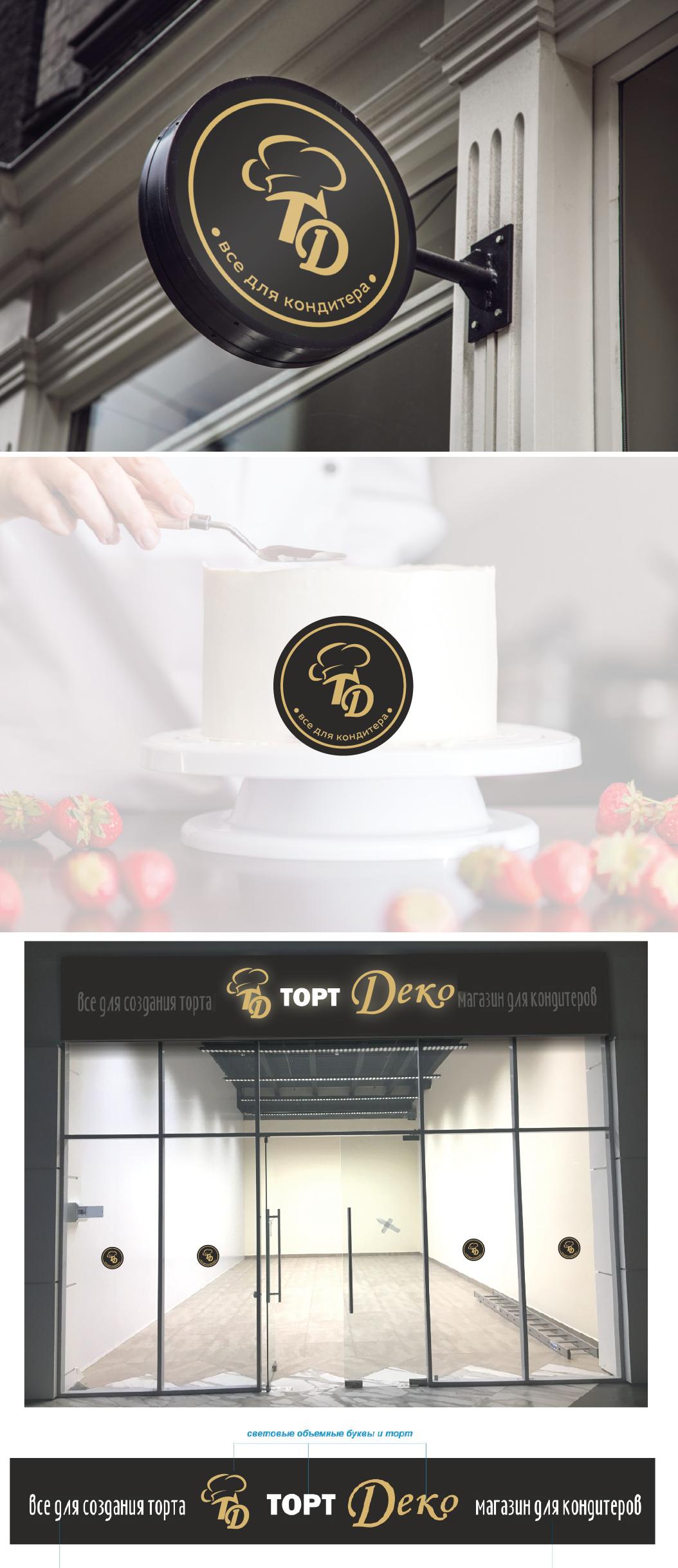 Логотип для магазина для кондитеров фото f_5825f1c3c358321a.png