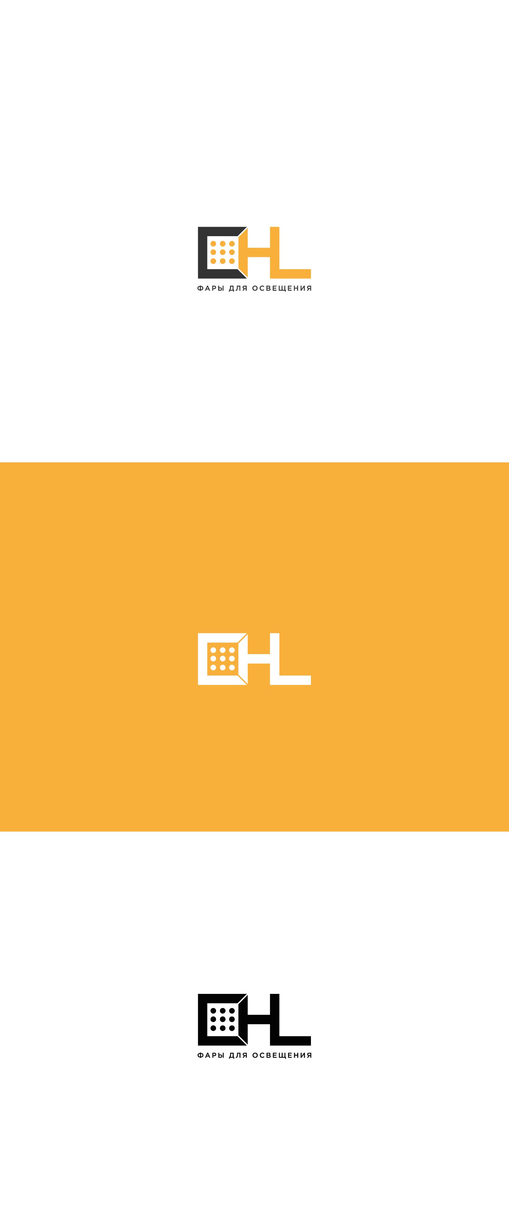 разработка логотипа для производителя фар фото f_8585f5b8e7dc09c0.png
