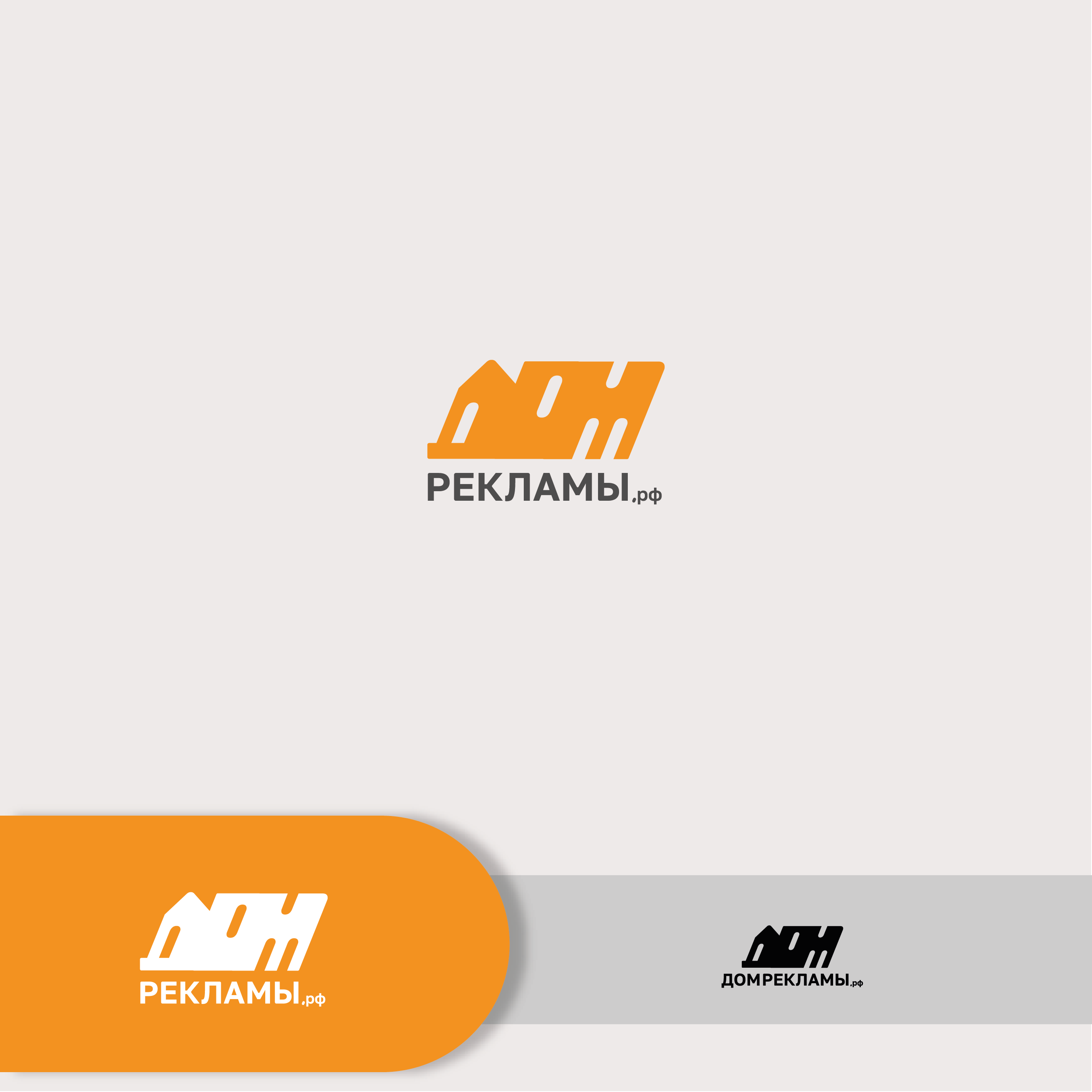 Дизайн логотипа рекламно-производственной компании фото f_9475edcc5fc49170.png