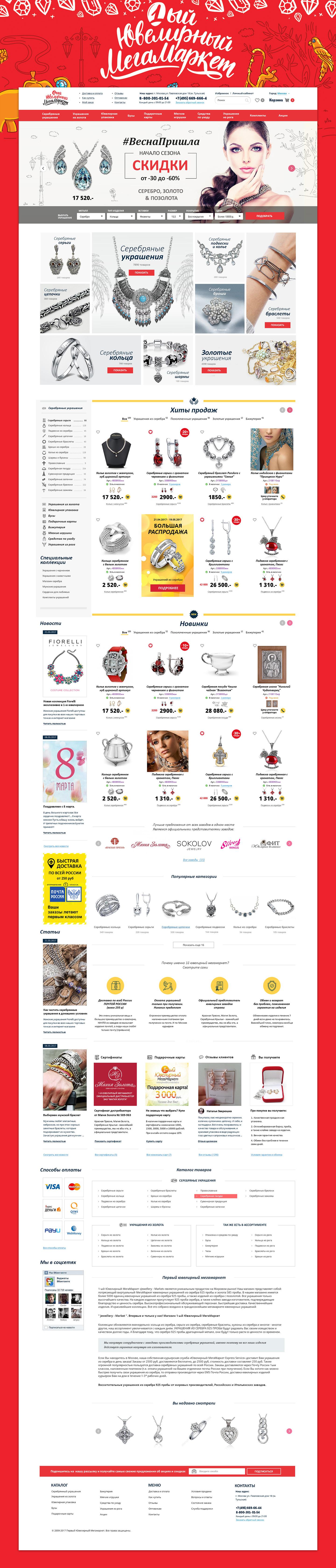 """Дизайн """"1-й Ювелирный Мегамаркет"""" – серебрянные и золотые украшения."""