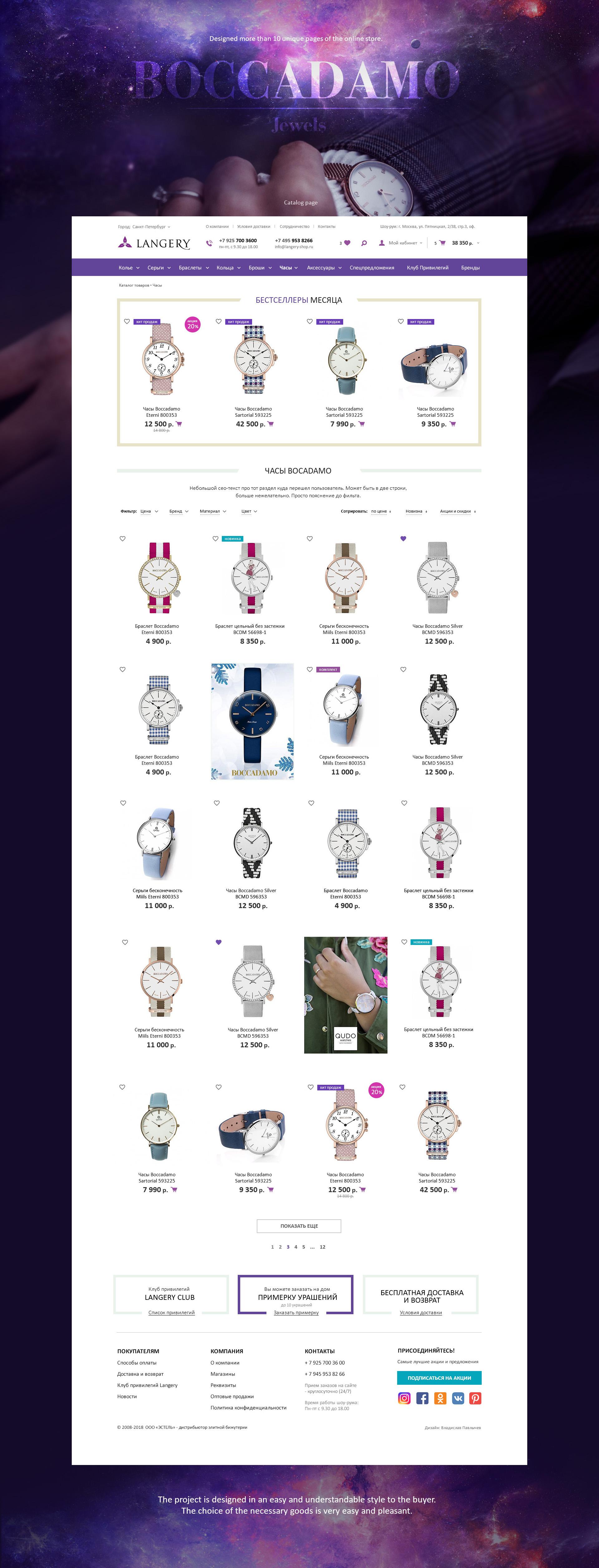 """Дизайн интернет магазина """"Langery.ru"""" – часы и бижутерия"""