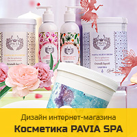 В процессе PaviaSpaCosmetics