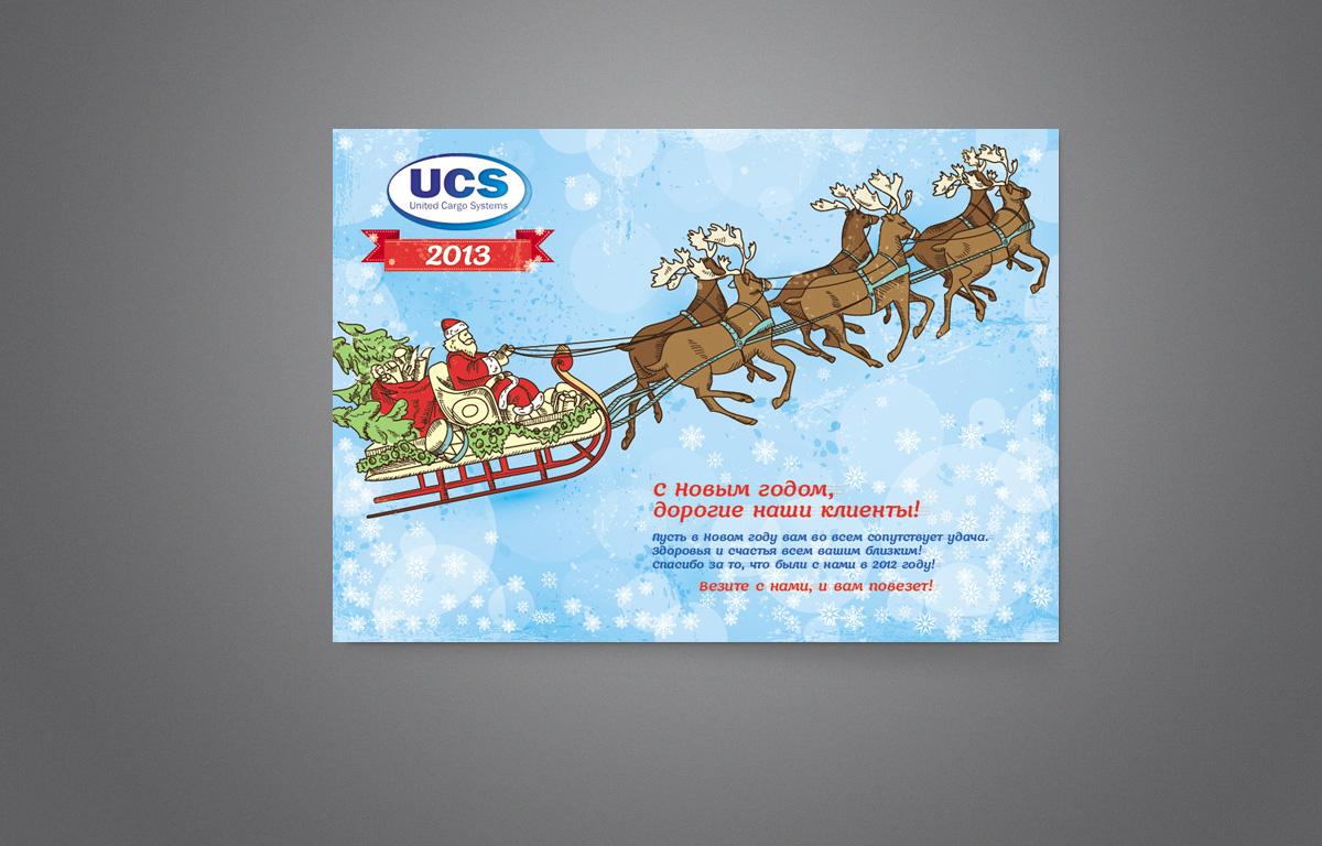 Логистическая компания UCS. Открытка для e-mail — рассылки