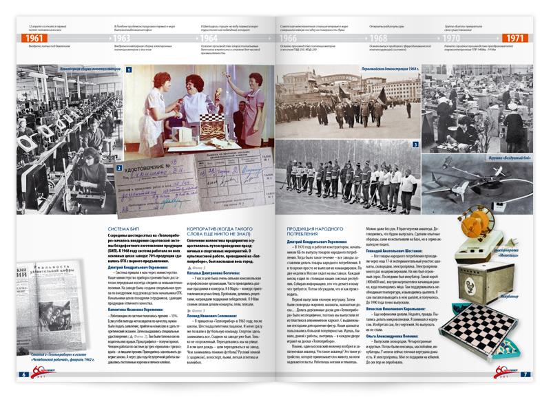 Журнал предприятия «Теплоприбор»