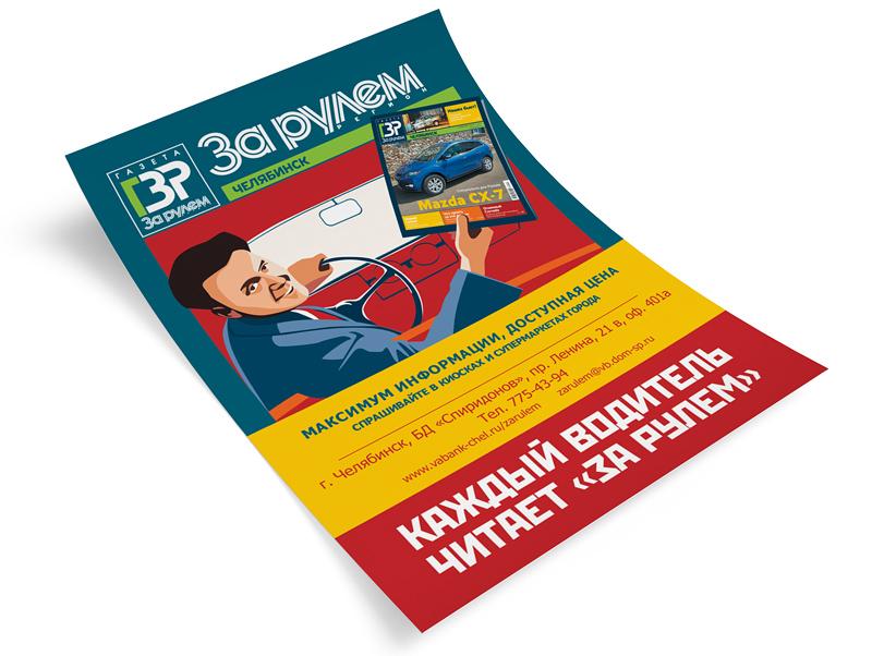Рекламная листовка журнала «За рулем»