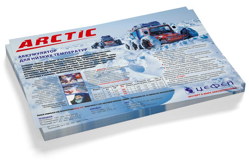 Рекламная листовка аккумуляторов ARCTIC
