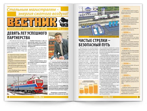 «Вестник ЧКЗ». Заводской журнал