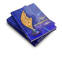 Юбилейная книга челябинского лицея