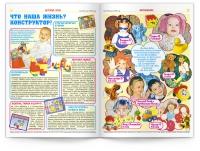 Разворот журнала о детях