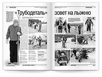Газета «Новости в деталях»