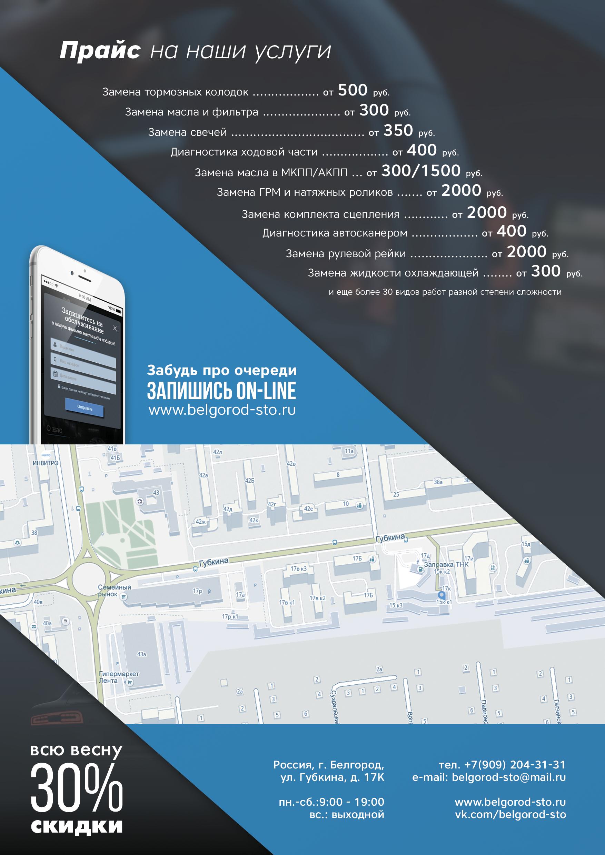 Создание рекламного флаера формат А5 для СТО