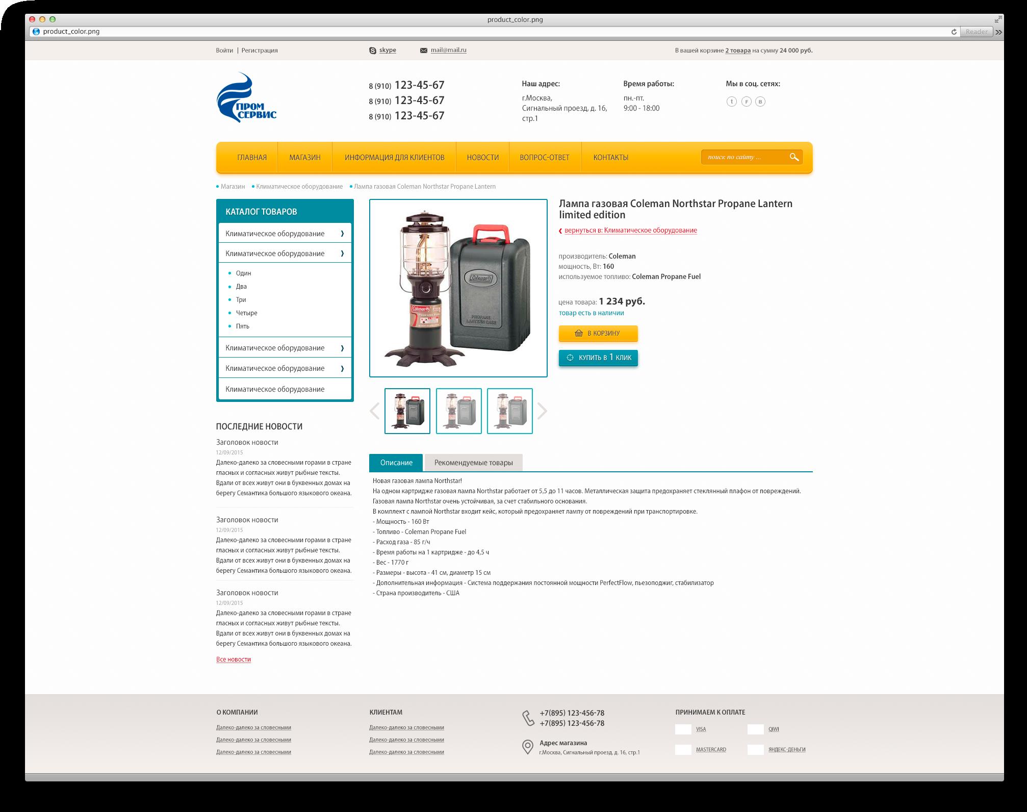 """Создание адаптивного интернет-магазина климатического оборудования """"под ключ"""""""