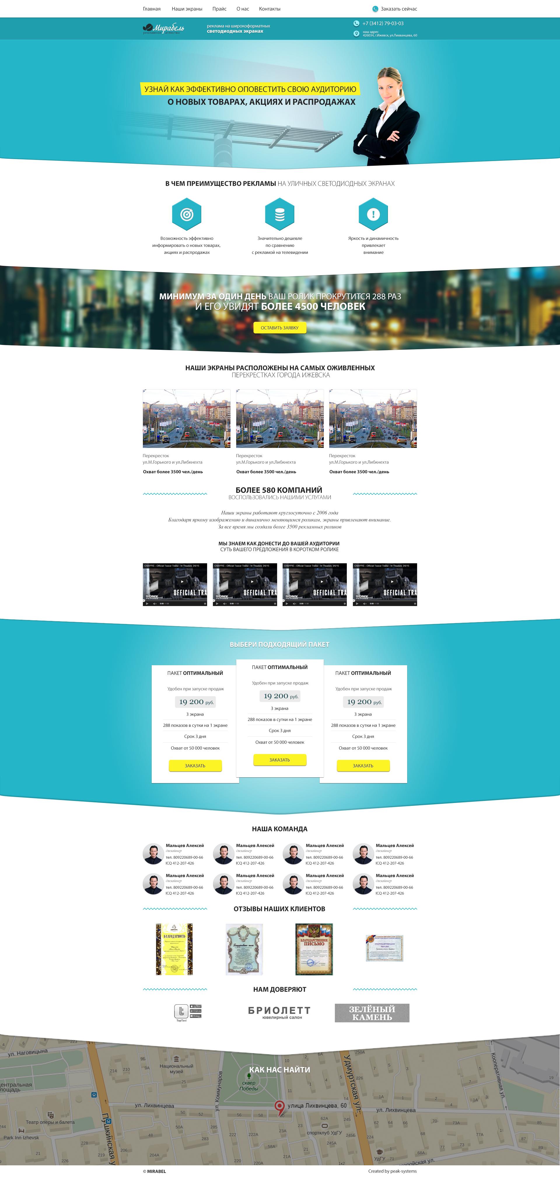 """Создание landing-page для рекламной компании """"Mirabel"""" """"под ключ"""""""