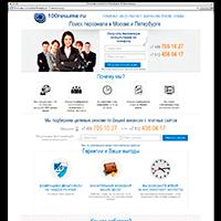 Верстка сайта HR-агенства