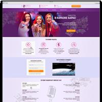 """Создание landing-page для сети караоке-баров """"под ключ"""""""