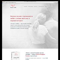 Разработка сайта http://letterlove.ru CMS Joomla