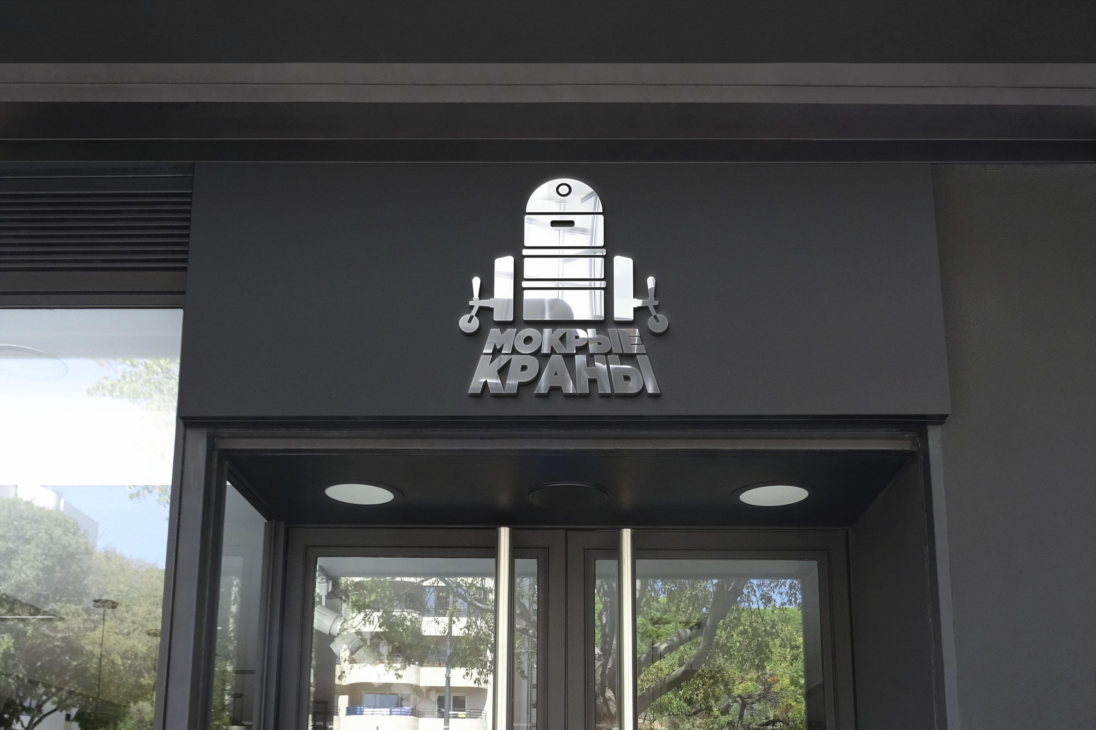 Вывеска/логотип для пивного магазина фото f_146602a0c7f301e7.jpg