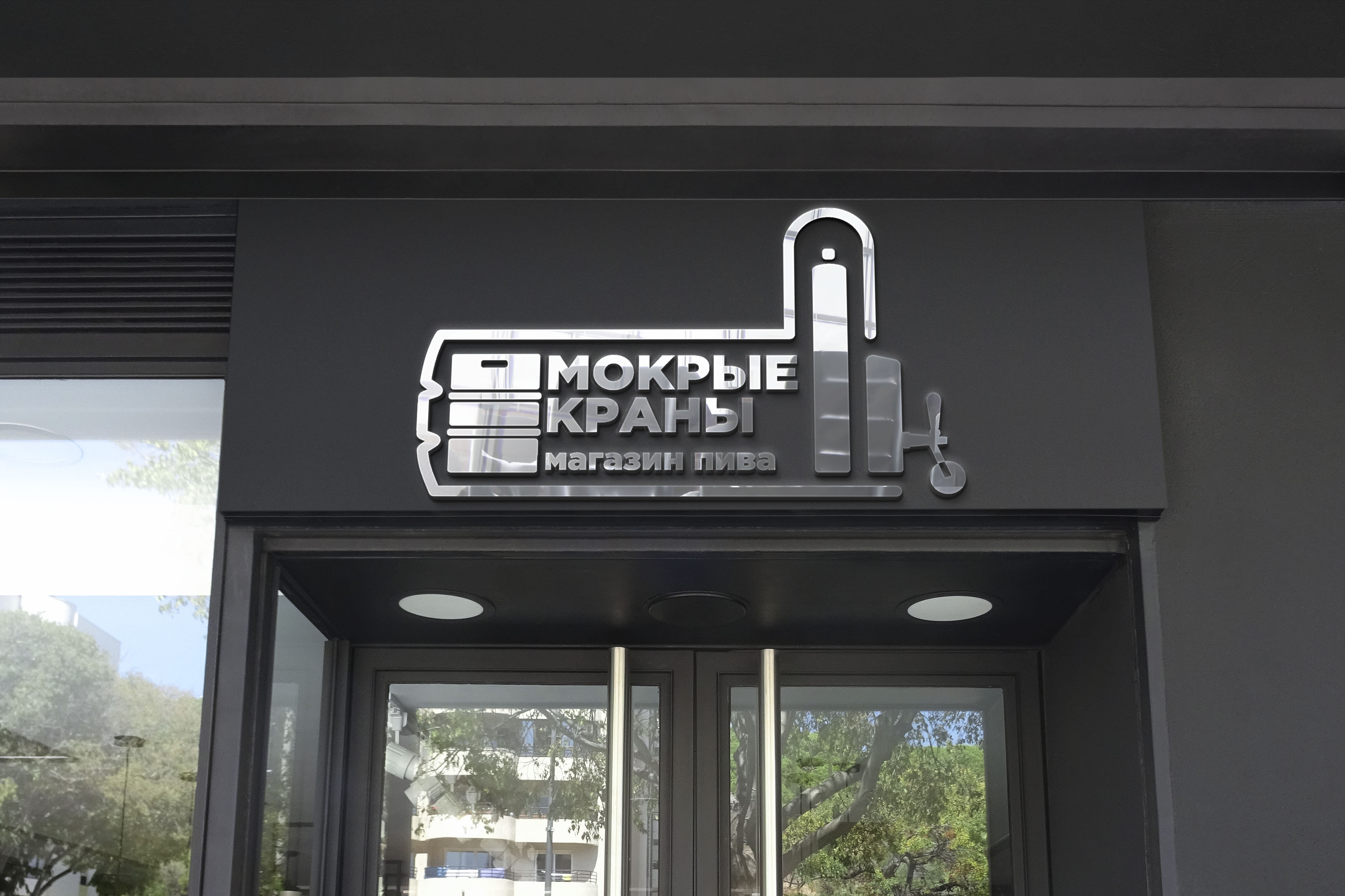 Вывеска/логотип для пивного магазина фото f_28760290abc2adac.jpg