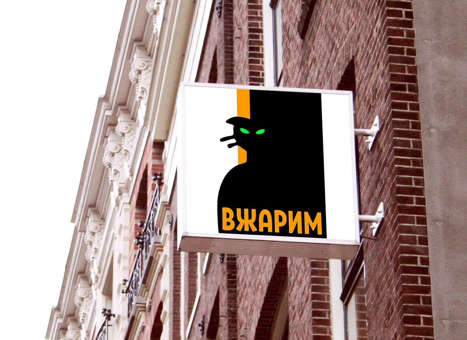 Требуется, разработка логотипа для крафт-кафе «ВЖАРИМ». фото f_45360083329d96f0.jpg
