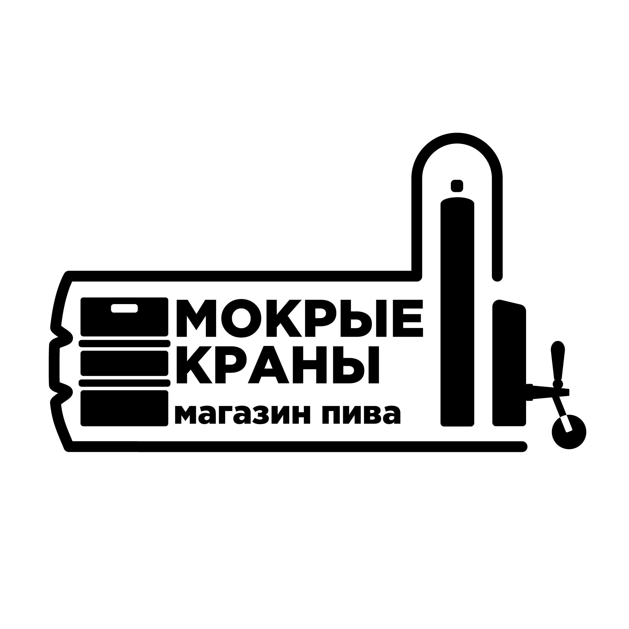 Вывеска/логотип для пивного магазина фото f_504602b3ae6e0d28.jpg
