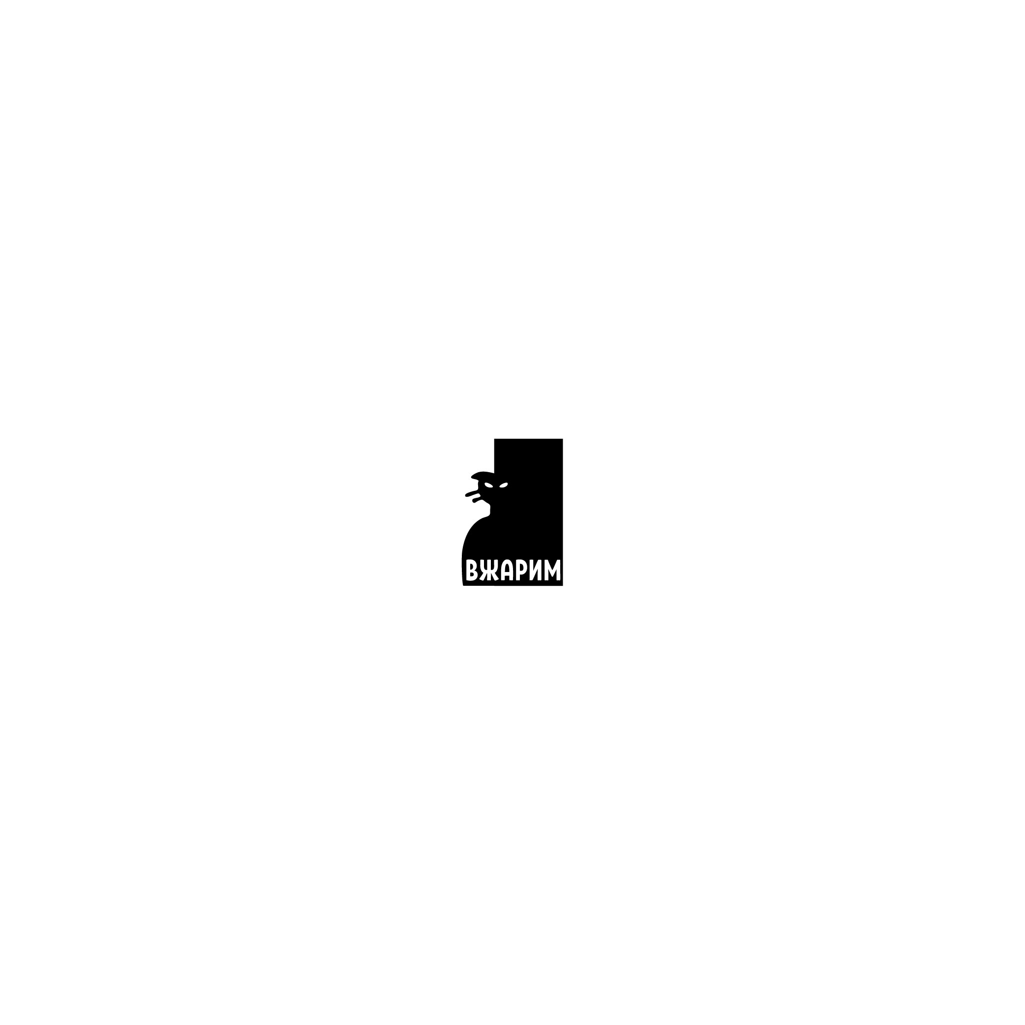 Требуется, разработка логотипа для крафт-кафе «ВЖАРИМ». фото f_61060092142e6a2d.jpg