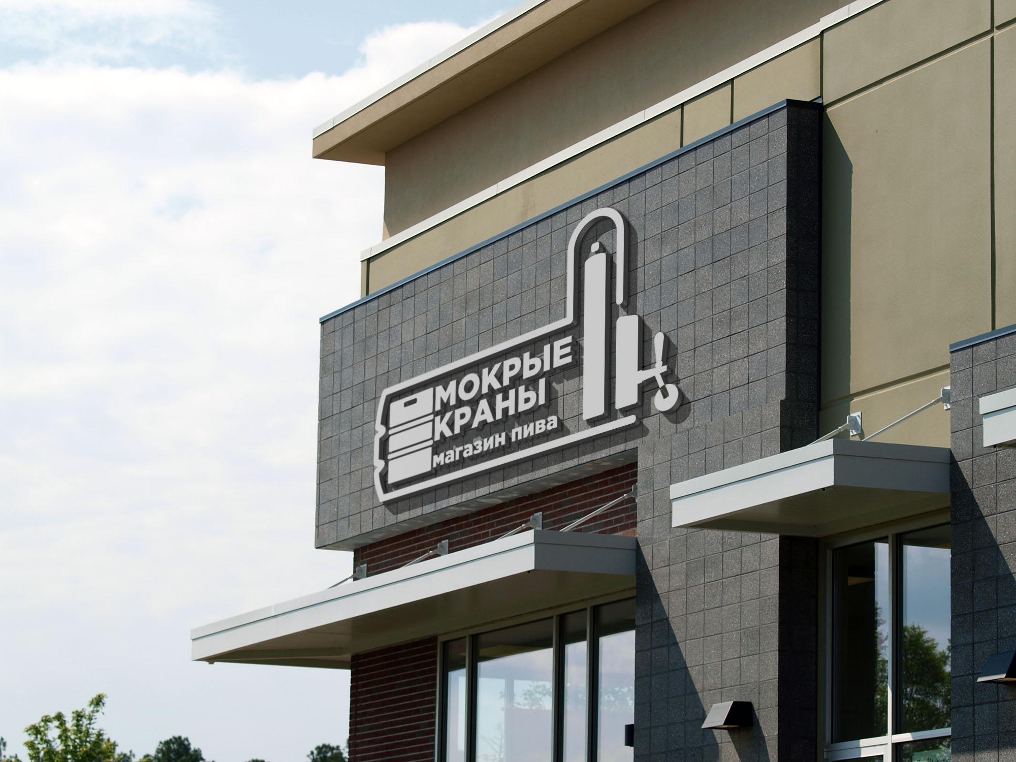 Вывеска/логотип для пивного магазина фото f_6216029056bc64d7.jpg
