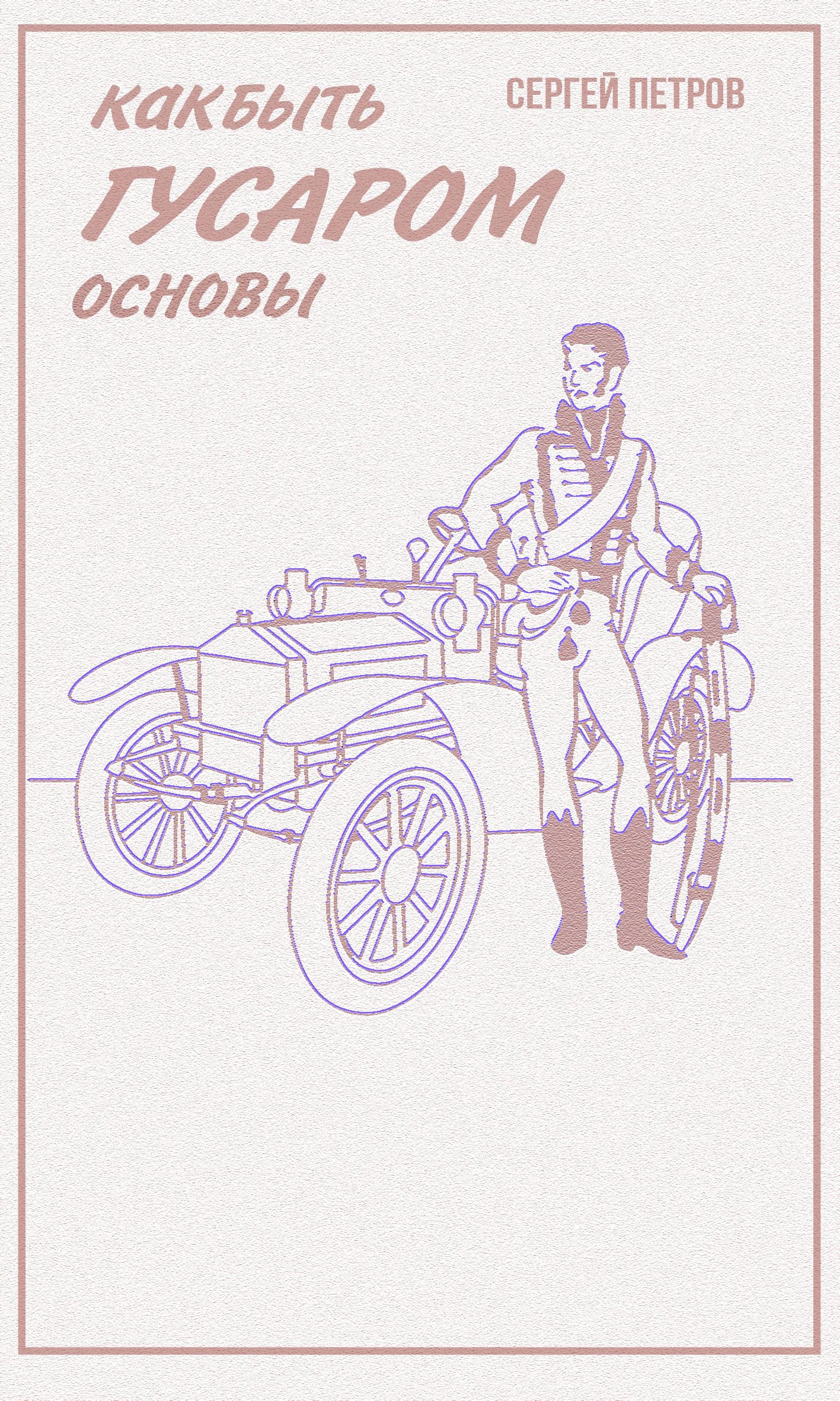 Обложка книги  фото f_7525fb7ea0c610d9.jpg