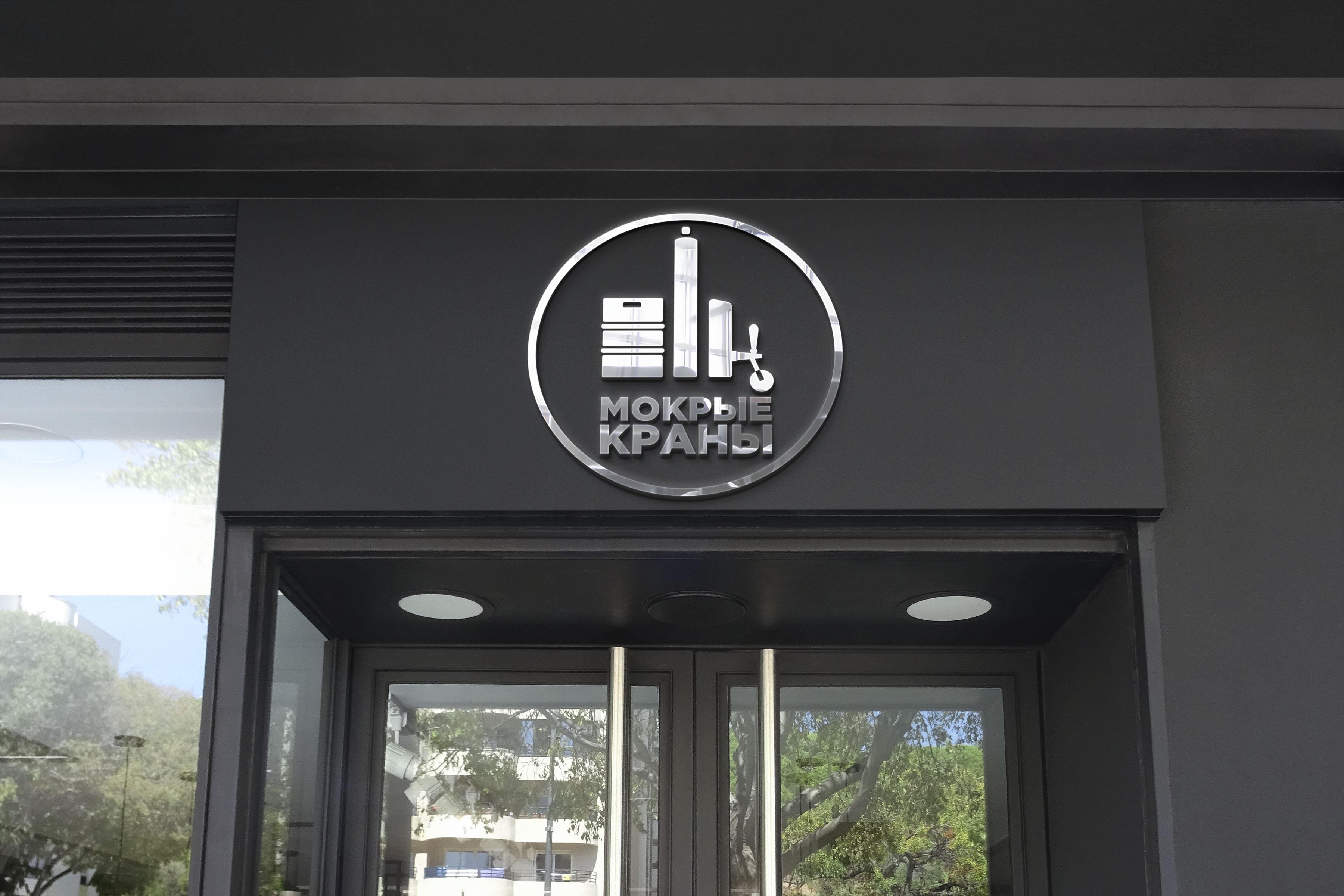 Вывеска/логотип для пивного магазина фото f_8316029f7198ef3b.jpg