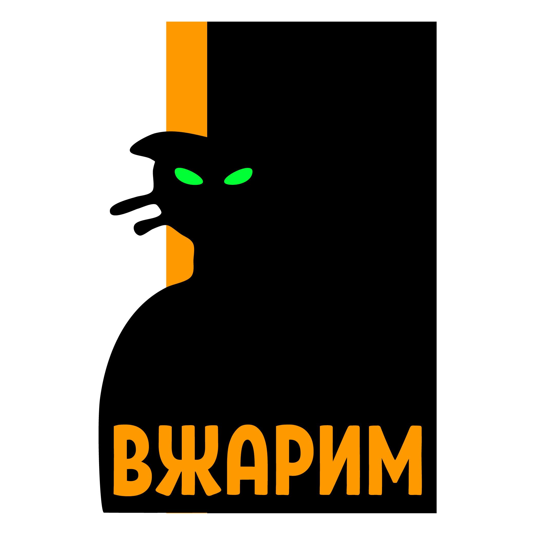 Требуется, разработка логотипа для крафт-кафе «ВЖАРИМ». фото f_962600833164d1cc.jpg