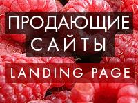 Landing page. Закажите современный, стильный, продающий сайт под ключ!