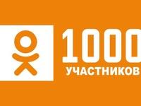 1000 вступивших ( подписчики ) в группу в Одноклассниках