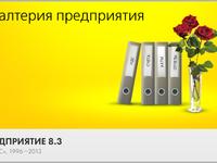Перевод типовой конфигурации бп 2. 0 на бп 3. 0 (не включая внешние отчеты и...