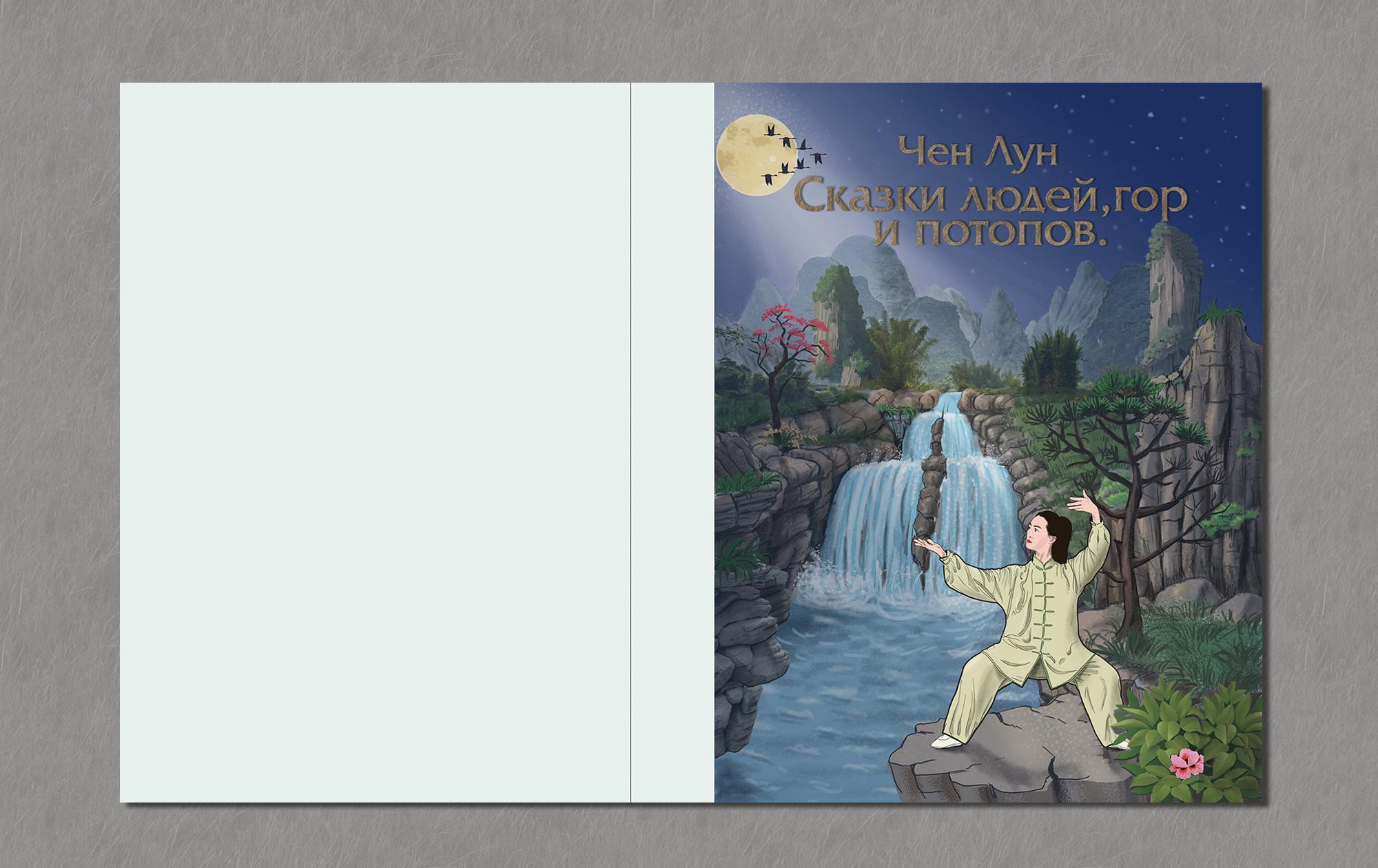 Обложка для книги фото f_7745ecbeb8fbbbd3.jpg