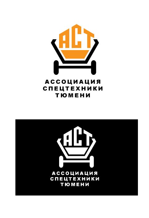 Логотип для Ассоциации спецтехники фото f_2165146f870ae184.png