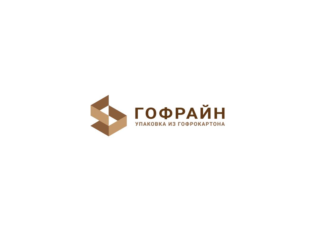 Логотип для компании по реализации упаковки из гофрокартона фото f_2325cdd2f1fe1f9d.png