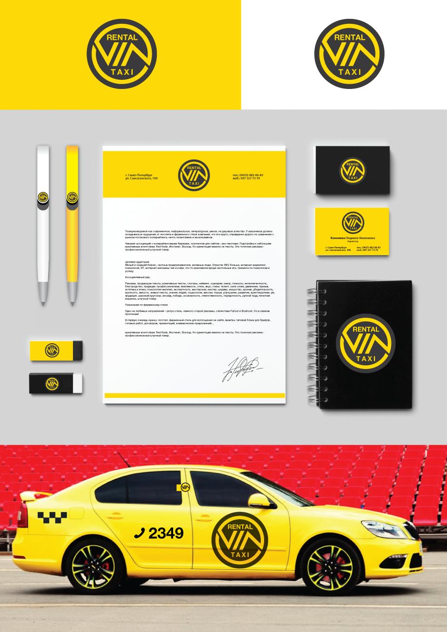 Разработка логотипа и фирменного стиля для такси фото f_3245b92733153c8c.png