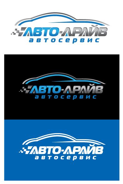 Разработать логотип автосервиса фото f_621513db96ad1f62.png