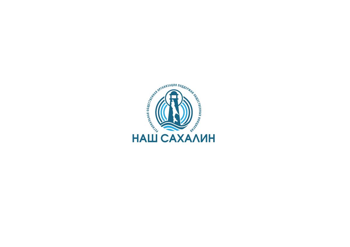 """Логотип для некоммерческой организации """"Наш Сахалин"""" фото f_9385a7da25c23e6b.png"""