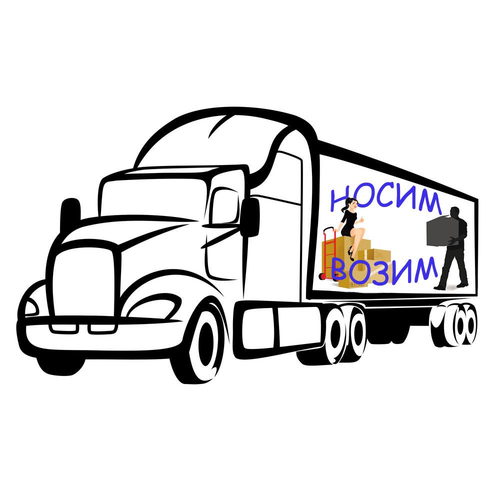 Логотип компании по перевозкам НосимВозим фото f_8255cf898aa22a34.jpg