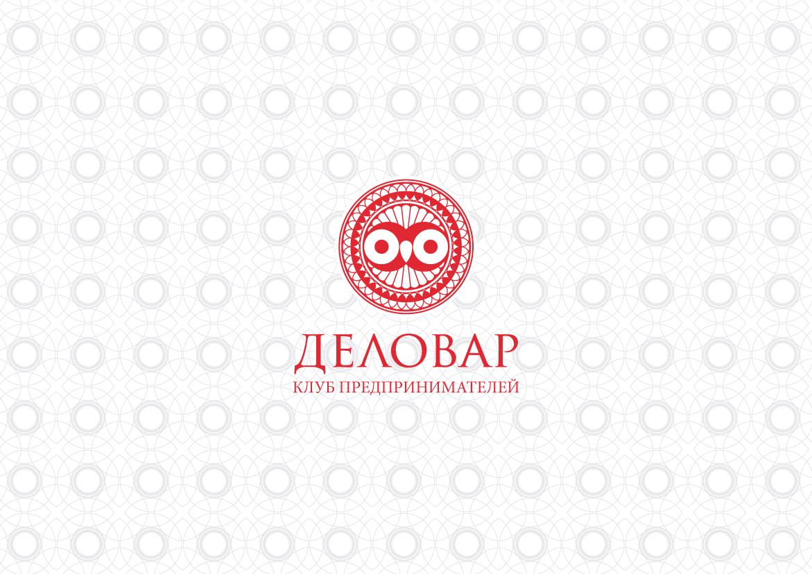 """Логотип и фирм. стиль для Клуба предпринимателей """"Деловар"""" фото f_504825603ccd1.png"""