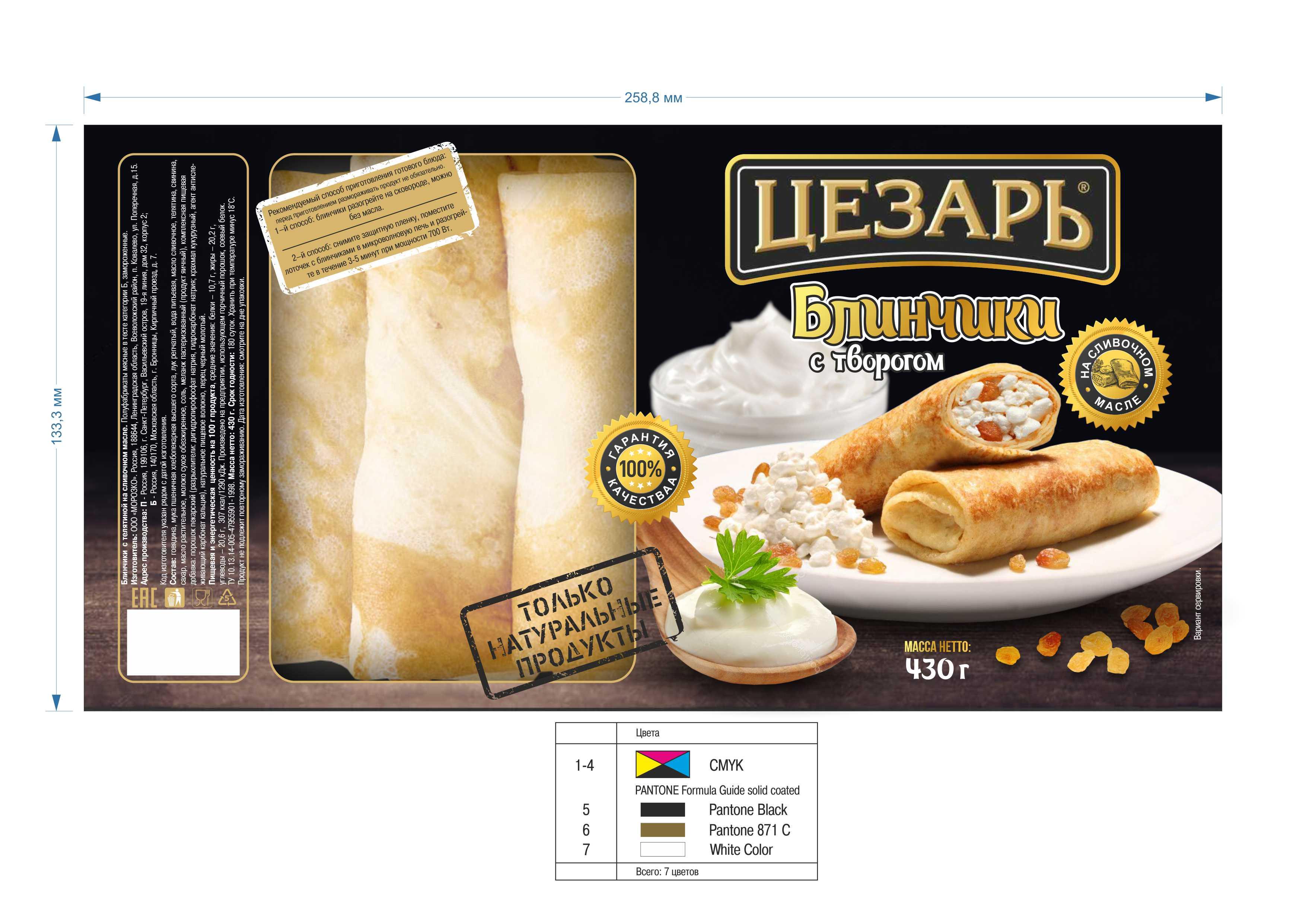 "Редизайн упаковки блинов ""Цезарь"" фото f_2965c5ef083513ea.jpg"