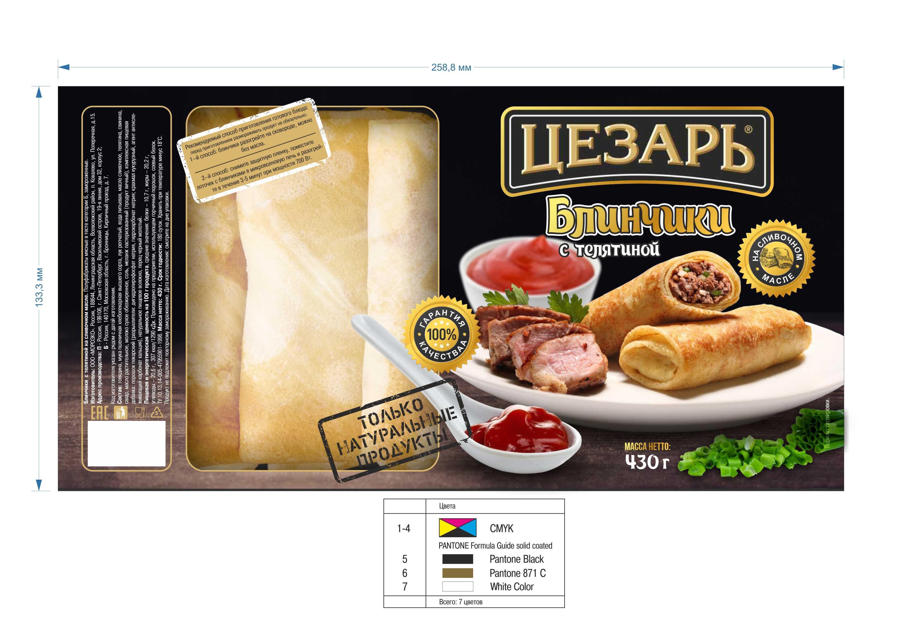 """Редизайн упаковки блинов """"Цезарь"""" фото f_7585c5ef07a0c7f9.jpg"""
